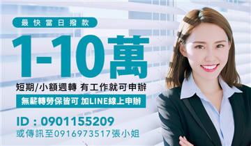 台南借錢-1-10萬,最快當日撥款